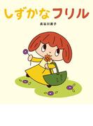 しずかなフリル(学研おはなし絵本)