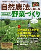 自然農法で楽しむ はじめての野菜づくり(学研MOOK)