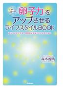 【期間限定価格】Dr.森本の「卵子力」をアップさせるライフスタイルBOOK