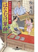 甘味屋十兵衛子守り剣5 はなむけ草餅(幻冬舎時代小説文庫)
