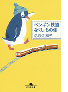 ペンギン鉄道 なくしもの係(幻冬舎文庫)