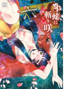 月輪に斬り咲く(6)(バーズコミックス)