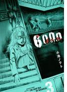 6000―ロクセン―(3)(バーズコミックス)