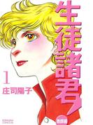 【期間限定 無料】生徒諸君! 教師編(1)