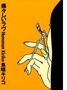 痛々しいラヴ(フィールコミックス)