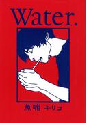 Water.(フィールコミックス)