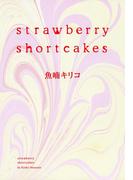 strawberry shortcakes(フィールコミックス)