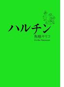 ハルチン(1)(フィールコミックス)