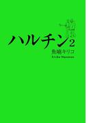 ハルチン(2)(フィールコミックス)