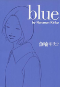 blue(フィールコミックス)