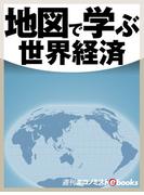 地図で学ぶ世界経済(週刊エコノミストebooks)