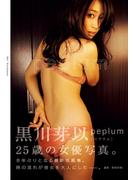 黒川芽以写真集『peplum』