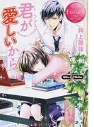 君が愛しいから Mika & Shiho (エタニティ文庫 エタニティブックス Rouge)(エタニティ文庫)