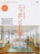 ニッポンの名湯 全国の行くべき温泉決定版! (エイムック Discover Japan TRAVEL)(エイムック)