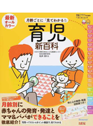 最新月齢ごとに「見てわかる!」育児新百科 新生児期から3才までこれ1冊でOK!