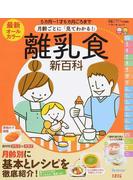 最新月齢ごとに「見てわかる!」離乳食新百科 5カ月〜1才6カ月ごろまでこれ1冊でOK!