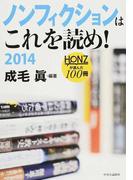 ノンフィクションはこれを読め! 2014 HONZが選んだ100冊