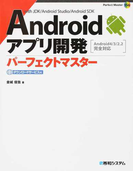 Androidアプリ開発パーフェクトマスター with JDK/Android Studio/Android SDK ダウンロードサービス付 (Perfect Master)