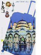 トルコ (ブルーガイド・ポシェ ヨーロッパ)