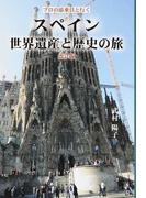 スペイン世界遺産と歴史の旅 改訂版 (プロの添乗員と行く)