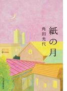 紙の月 (ハルキ文庫)(ハルキ文庫)