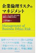 企業倫理リスクのマネジメント ソフト・コントロールによる倫理力と持続力の向上