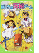 ぼくらの天使ゲーム (角川つばさ文庫 「ぼくら」シリーズ)