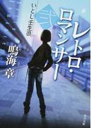 レトロ・ロマンサー 2 いとし壬生浪 (角川文庫)(角川文庫)