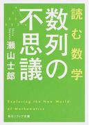 読む数学 数列の不思議 (角川ソフィア文庫)(角川ソフィア文庫)