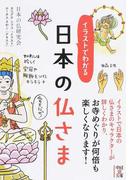 イラストでわかる日本の仏さま (中経の文庫)
