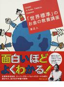 「世界標準」のお金の教養講座 (角川フォレスタ)(角川フォレスタ)