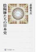陰陽師たちの日本史 (角川選書)(角川選書)