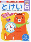 とけい6歳 「何時何分」の時刻の読みと、生活の中の「時間」の問題