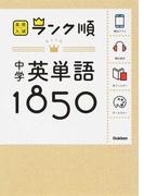 中学英単語1850 新版