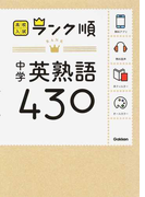 中学英熟語430 新版 (高校入試ランク順)
