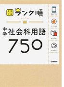 中学社会科用語750 新版