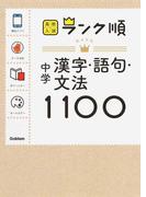 中学漢字・語句・文法1100 新版