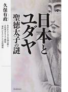 日本とユダヤ聖徳太子の謎 失われたイスラエル10支族と古代東方キリスト教徒「秦氏」がもたらした古代神道 (MU SUPER MYSTERY BOOKS)(ムー・スーパーミステリー・ブックス)
