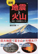 地震と火山 パーフェクト図解 地球・大地変動のしくみ