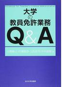大学の教員免許業務Q&A (高等教育シリーズ)