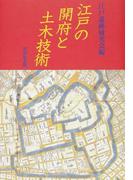 江戸の開府と土木技術