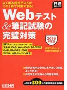 Webテスト&筆記試験の完璧対策 よく出る採用テストがこの1冊で対策できる! 2016年度版 (日経就職シリーズ)(日経就職シリーズ)