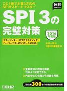 SPI3の完璧対策 この1冊で主要3方式のSPIをスピードマスター 2016年度版 (日経就職シリーズ)(日経就職シリーズ)
