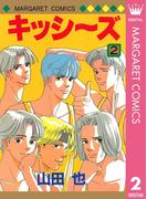 キッシ~ズ 2(マーガレットコミックスDIGITAL)