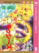 キッシ~ズ 8(マーガレットコミックスDIGITAL)
