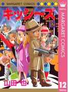 キッシ~ズ 12(マーガレットコミックスDIGITAL)