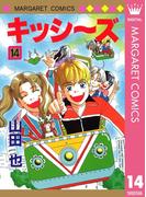 キッシ~ズ 14(マーガレットコミックスDIGITAL)