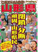 日本の特別地域 特別編集61 これでいいのか 山形県(日本の特別地域)