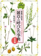 雑草の呼び名事典 散歩編
