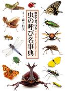 虫の呼び名事典